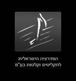 """הפדרציה הישראלית לתקליטים וקלטות בע""""מ"""